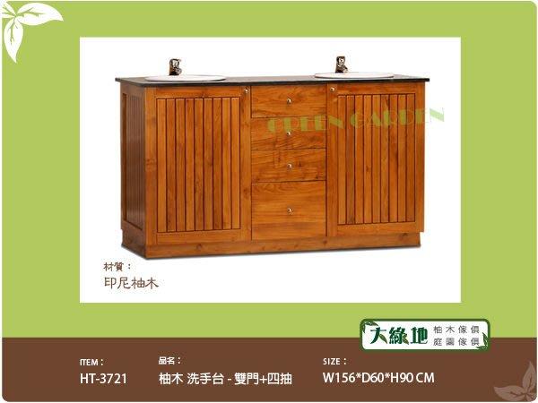 巴洛克 柚木洗手台 (雙槽)【大綠地家具】100%印尼柚木實木/經典柚木/絕版出清