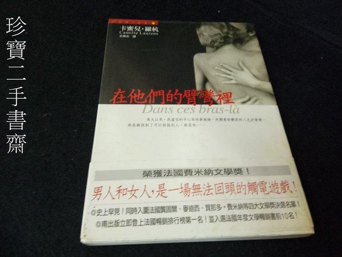 【珍寶二手書齋FA87】《在他們的臂彎裡》ISBN:9573320517│皇冠文化│Camille Laurens