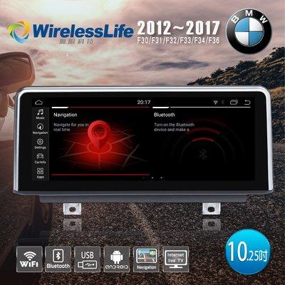 【BMW】12~17F30/F31/F32/F33/F34/F36專用機 10.25吋 頂級原車屏升級 六核心 無限科技