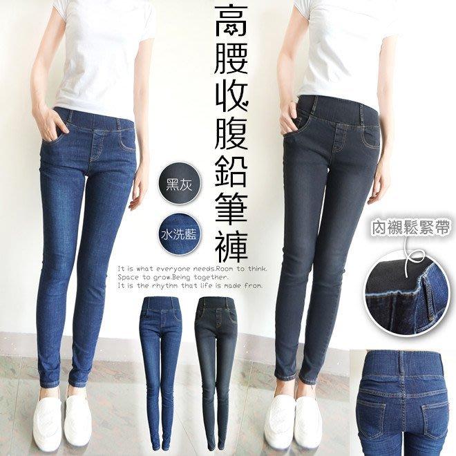 獨創高腰小腹瘦腰 激瘦長腿修身 鬆緊牛仔鉛筆褲 【947-228】黑灰、藍2色(S~XL)