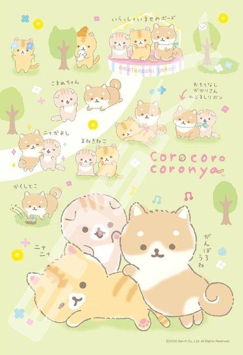 拼圖專賣店 日本進口拼圖  300-1599(300片拼圖 捲捲麵包貓與柴犬)