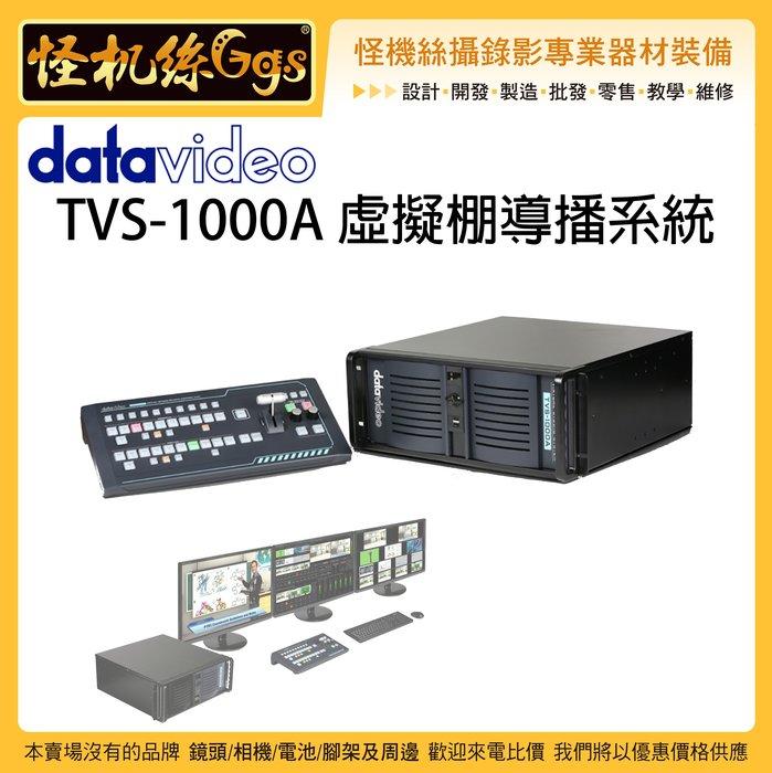 怪機絲 6期含稅 datavideo 洋銘 TVS-1000A 虛擬棚導播系統 虛擬影像 導播機 直播 導播器
