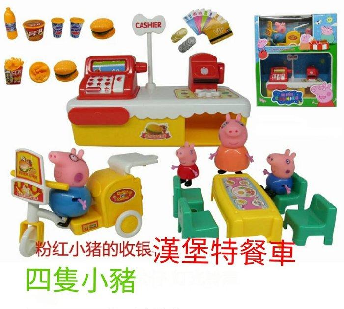 Peppa pig 粉紅豬小妹 兒童快樂遊戲園 漢堡特餐車小豬4隻 (特價中) 買2盒送貼紙