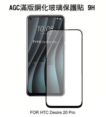 --庫米-- AGC HTC Desire20 Pro CP+ 滿版鋼化玻璃保護貼 全膠貼合 9H