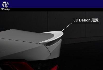 【樂駒】3D Design BMW G20 後車廂 尾翼 後擾流 urethane 素材 輕量化 空力 外觀 套件