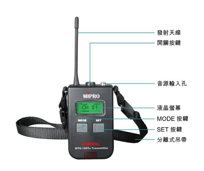 【昌明視聽】MIPRO MTG-100Ta 數位式發射器 含發話麥克風  導覽會議系統 另有MTG-100Ra 接收器