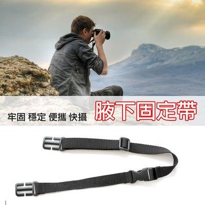 團購網@腋下固定帶 快槍手 快攝手 Caden QUICK STRAP 一二代背帶專屬配件 安全帶