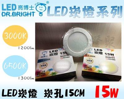 【燈聚】亮博士 LED崁燈 15W 全電壓 崁孔15cm 白 黃光 CNS認證 無藍光 低頻閃 另售 18w 舞光 億光