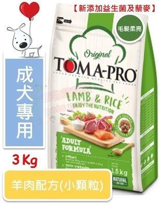 ♡寵物萌萌噠♡【免運】TOMA-PRO 新優格成犬-毛髮柔亮配方(羊肉+米)[小顆粒]狗飼料 3KG