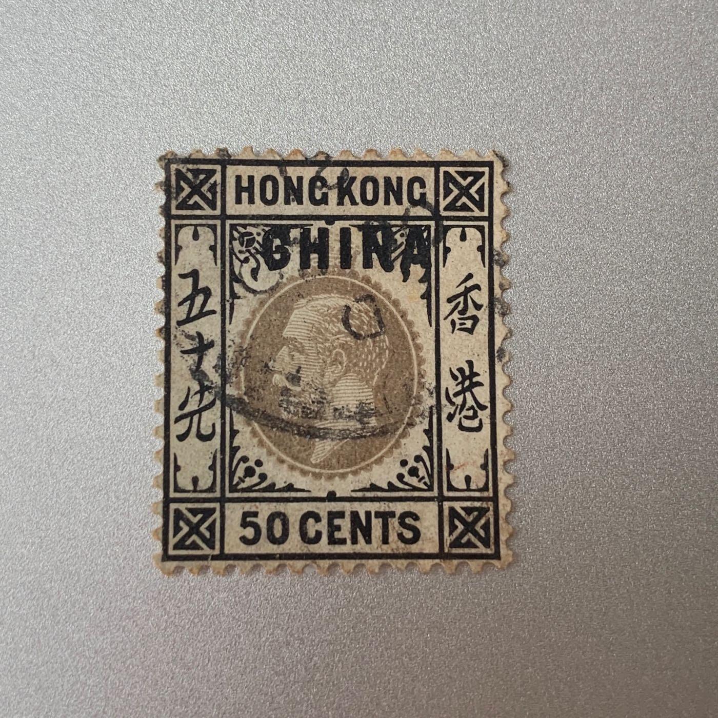 香港郵票 Hong Kong-British Offices China 50 Cents