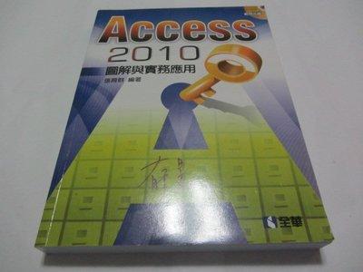 欣欣小棧  Access 2010圖解與實務應用(附範例光碟)》ISBN:957218394X│全華│張育群(ㄌ54袋)