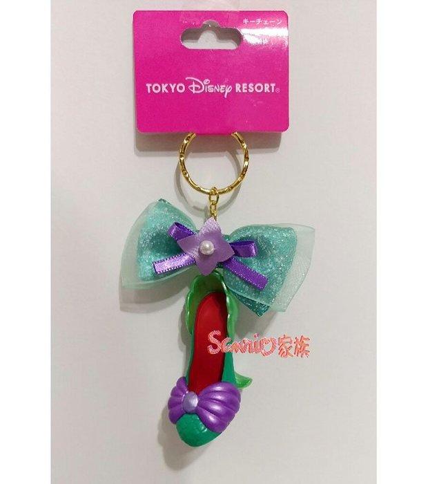 《東京家族》日本東京迪士尼Disney 限定 小美人魚 大蝴蝶結高跟鞋 限量版公仔吊飾 鑰匙圈 鑰匙扣