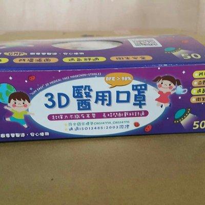 兒童3D口罩