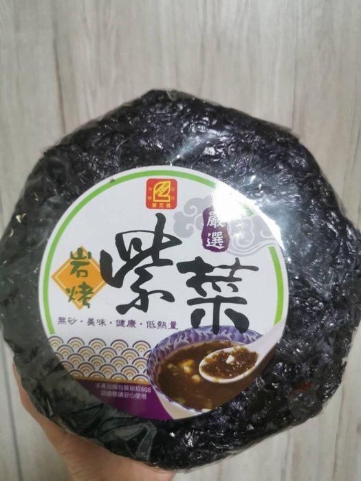 嚴選岩烤紫菜•健康•低熱量