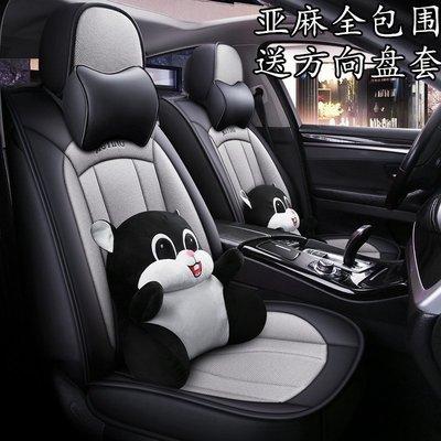 上海大眾途觀汽車專用坐墊四季亞麻全包新款車墊2019新途新觀L座椅套SUV