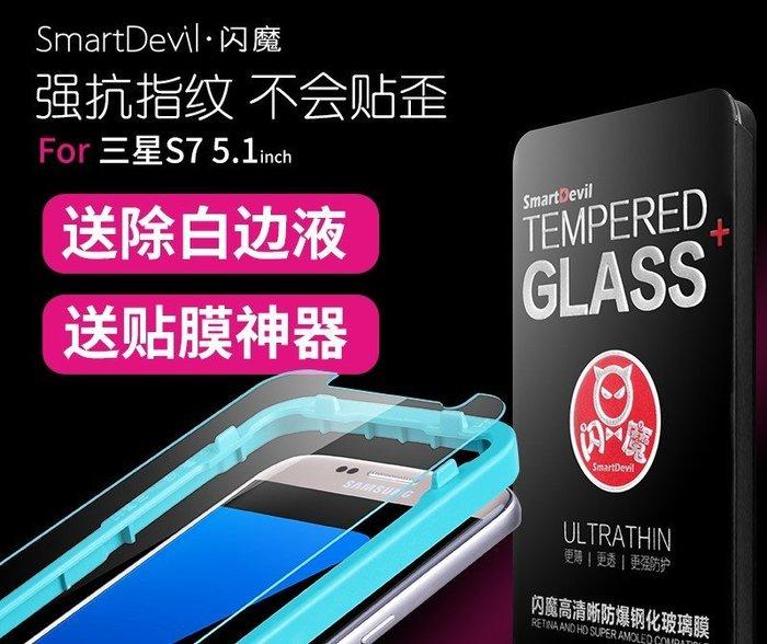 閃魔 三星S7鋼化玻璃膜 送貼膜神器+白邊處理液 高清透明防爆防指纹保護膜 s7手机貼膜 愛購小舖-天