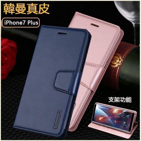 米爾細羊紋 蘋果 iPhone7 Plus 手機殼 iPhone6s Plus 支架插卡 磁扣 錢包款 手機皮套 全包 防摔 保護套