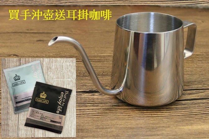 朵拉媽咪/限時特價/買壺送咖啡/全新耳掛式咖啡/濾掛咖啡/手沖壺專用細口壺 (不銹鋼款) 細口壺 不鏽鋼 可批發