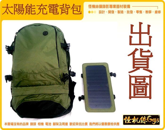 攝影包 器材包 太陽能包 背包 燈山包 運動包 旅行包 充電包 行動電源 登山 單車 攝影 旅遊 手機 平板 怪機絲