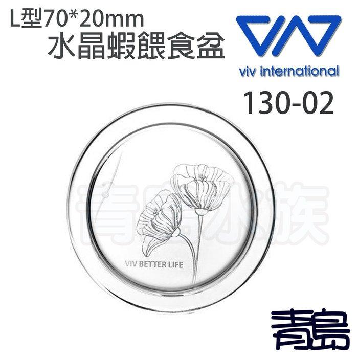 Y。。。青島水族。。。130-02香港VIV----水晶蝦餵食盆(超白玻璃)水晶玻璃餵食盆==L型70*20mm