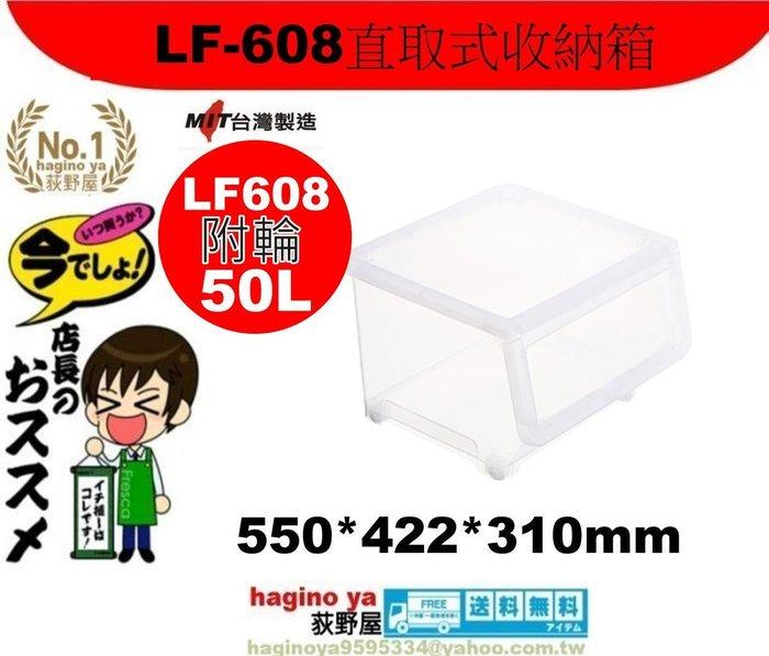 荻野屋 LF-608直取式收納箱/無印良品/整理箱/可疊高/衣服分類/LF608/聯府/直購價