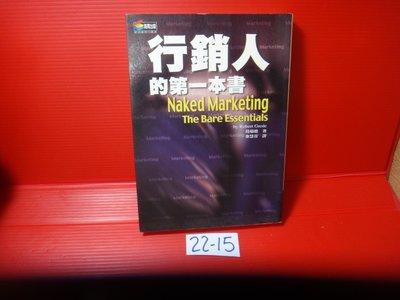 【愛悅二手書坊 22-15】行銷人的第一本書        羅柏葛瑞德/著    商周出版