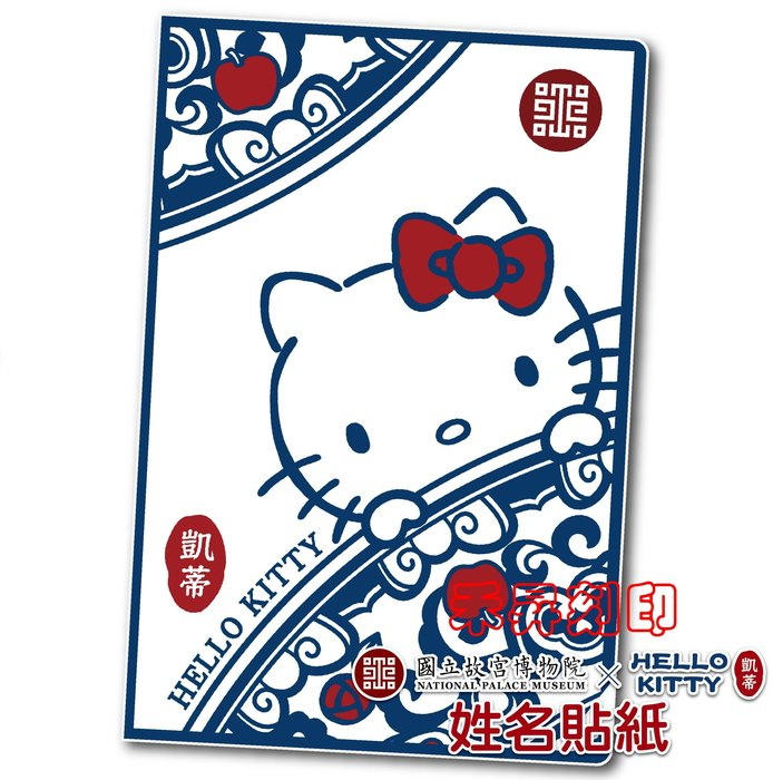 KTx 故宮 姓名貼~正版授權~Sanrio x KITTY、防水抗刮姓名貼紙,尺寸:3*1.3cm 144張/150元