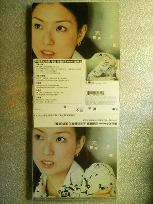 側標+紙殼全包裝 鄭秀文SAMMI 2001年第五張國語專輯 完整 套在CD塑膠套