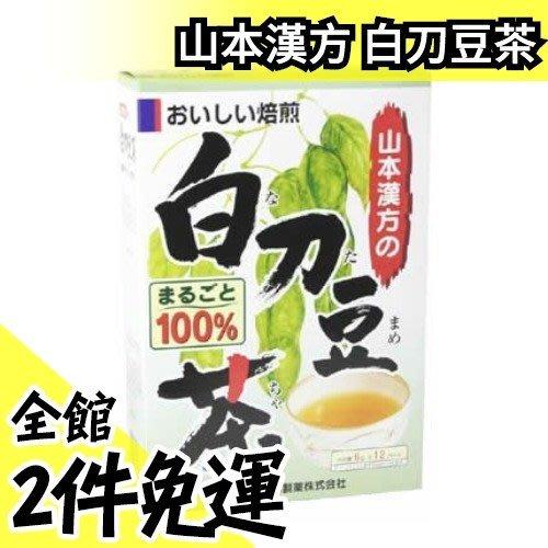 🔥現貨🔥日本 山本漢方 白刀豆茶 6gx12袋入 飲品 上班族 下午茶 交換禮物【水貨碼頭】