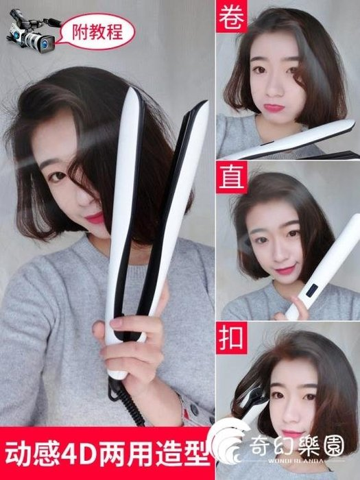 THEO電夾板直發器卷發棒直卷兩用韓國學生直板大卷內扣劉海不傷發