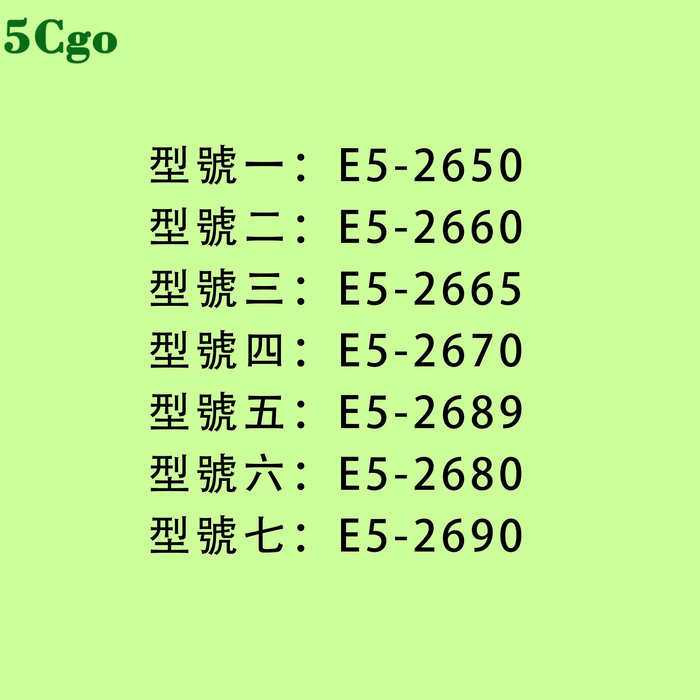 5Cgo【含稅】E5-2650 2660 2665 2670 2680 2689 2690 CPU C2 V2配X79