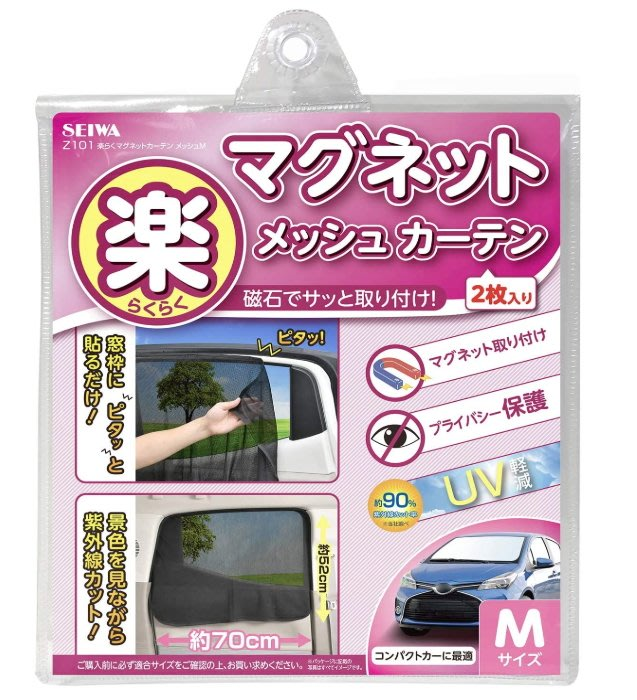 《FOS》日本 汽車 遮陽 窗簾 遮陽簾 (2入) 磁吸式 遮陽 紫外線 夏季 防曬 抗UV 隔熱 團購 熱銷 新款