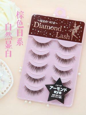 預售款-LKXD-棕色假睫毛女日本Diamond lash焦糖咖啡色超自然仿真濃密眼尾加長