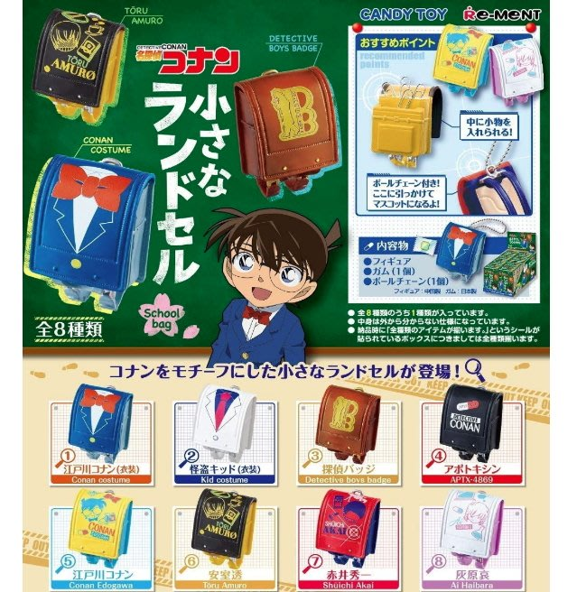 《FOS》日本 Re-Ment 名偵探 柯南 迷你書包 盒玩 食玩 全8種入 玩具 禮物 收藏 2020新款 熱銷