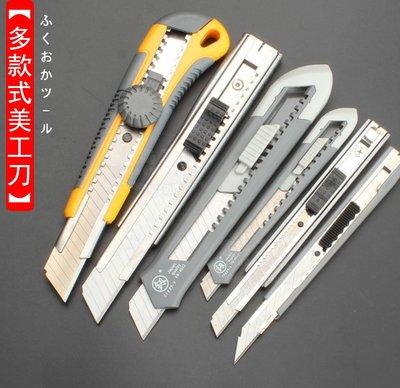 (精品屋)福岡工具大號美工刀 刀片小號裁紙刀壁紙刀大碼刀架介刀工具刀