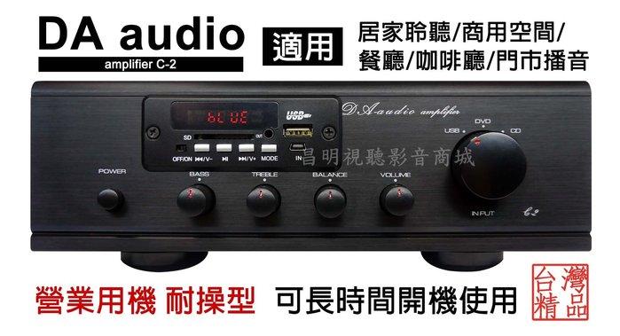【昌明視聽】 DA AUDIO C2 C-2  藍芽接收 FM收音 支援 USB SD卡 MP3播放 商業空間 居家