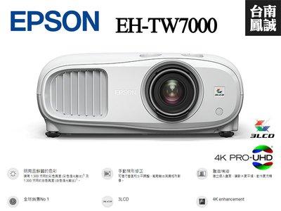 [台南鳳誠] ~愛普生公司~ EPSON EH-TW7000 4K PRO-UHD專業家庭劇院~來電優惠價~