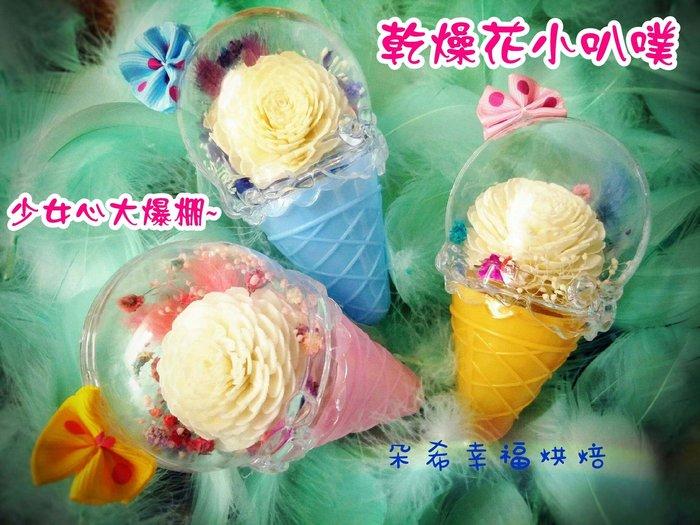 婚禮小物 乾燥花小叭噗 乾燥花 冰淇淋 甜筒 永生花 情人節禮物 禮盒 閨密禮 花束 生日禮物 二進禮  朵希幸福烘焙
