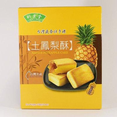 【采懋伴手禮專賣】竹葉堂 台灣特產~土鳳梨酥~另有其它鳳梨酥可選購