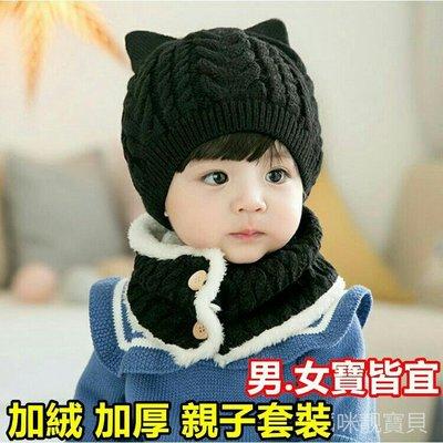 媽咪靓寶貝 貓咪 帽子 圍巾 兒童套頭帽 兒童帽子 毛帽 針織帽 童帽 兒童圍巾 胎帽 毛線帽 護耳帽 嬰兒帽子 親子帽