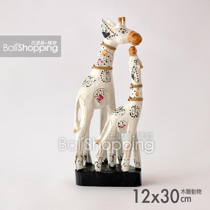 【Bali Shopping巴里島購物】峇里島手工彩繪木雕動物~母子長頸鹿30cm南洋風雕刻擺件書桌工藝品裝飾擺飾