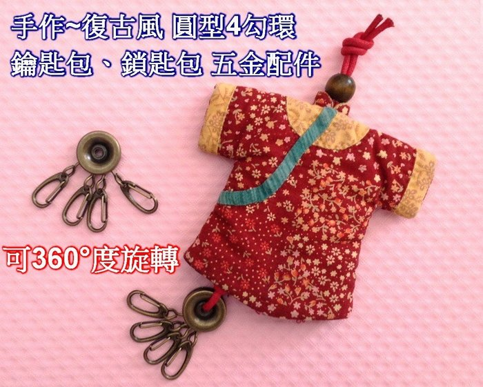 手作~復古風 E6107圓型4勾環鑰匙包、鎖匙包  古銅  可360° 旋轉 3組 100