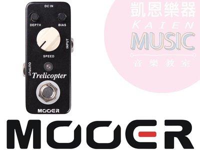 『凱恩音樂教室』免運 送導線 Mooer Micro Series Trelicopter Tremolo 顫音效果器