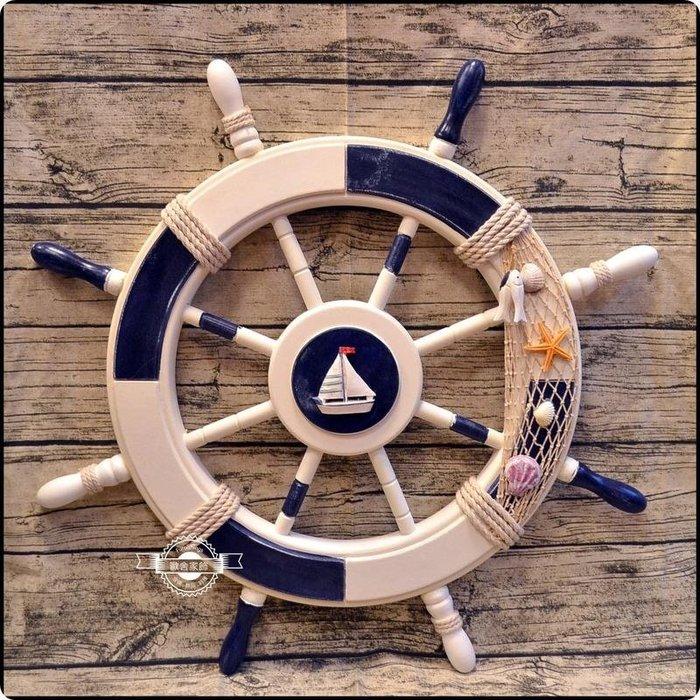 海洋風 藍白撞色帆船舵造型木製壁飾71cm 鄉村刷舊海灘地中海風 漁網海星貝殼船槳錨童趣風牆壁裝飾居家佈置品【歐舍家飾】