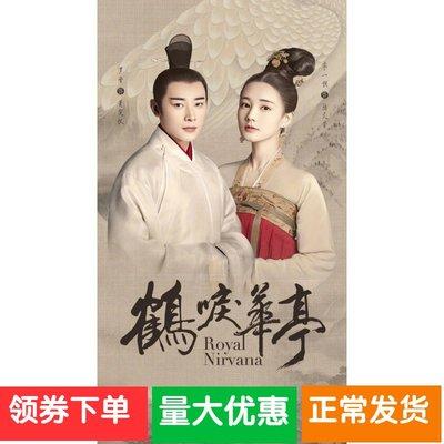 【鶴唳華亭】羅晉,李一桐,黃志忠,張志堅電視劇碟片DVD