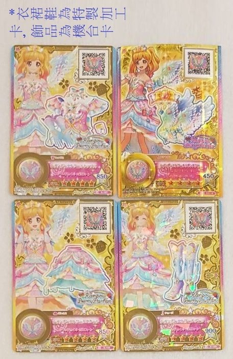 Aikatsu Stars!偶像學園星! 日本星之翼三彈 虹野夢 小夢 地球頂級 彩虹星星套裝組 特製加工燙金卡 機台卡