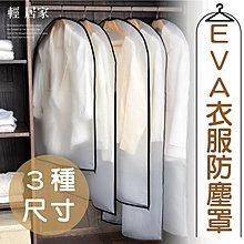 EVA衣服防塵罩 防水防潮衣物防塵袋 透明透視磨砂霧面衣物防塵罩 外套防塵罩-輕居家8181