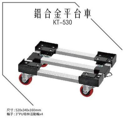 特賣 KT-530《鋁合金平台車》平台車 耐重 耐衝擊 工具車 載貨車