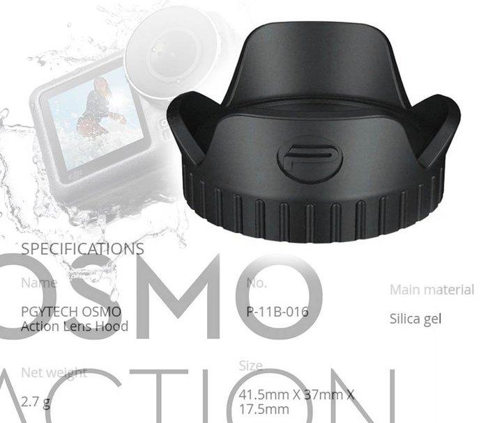 呈現攝影-PGYTECH OSMO-Action 專用鏡頭遮光罩 矽膠 大疆 DJI 保護罩 鏡頭罩 相機 靈眸 車拍