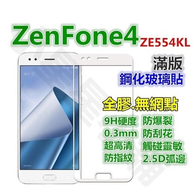 滿版.全膠-華碩 ZenFone4 ZE554KL Pro ZS551KL Max ZC554KL 鋼化玻璃貼 玻璃膜